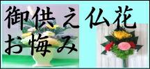 お悔み/御供え/仏花/法事/法要