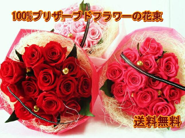 バラの花束、薔薇の花束、プリザーブドフラワーブーケ、ミニブーケ、誕生日、バースデーフラワー、開店祝い、お見舞い、結婚祝い、記念、結婚記念日、プロポーズ、送別、退職の贈り物、内祝い、還暦祝い、母の日、ホワイトデー等様々な贈り物に