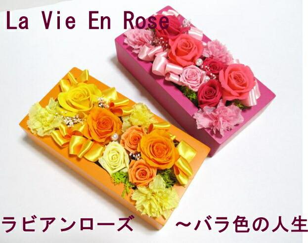 La Vie En Rose、ラビアンローズ〜バラ色の人生、誕生日、バースデーフラワー、お見舞い、結婚祝い、記念、結婚記念日、プロポーズ、送別、退職の贈り物、内祝、母の日、ホワイトデー、開店祝い等様々な贈り物に