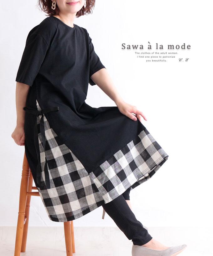 裾で魅せるお洒落なワンピース【9月1日10時再入荷】