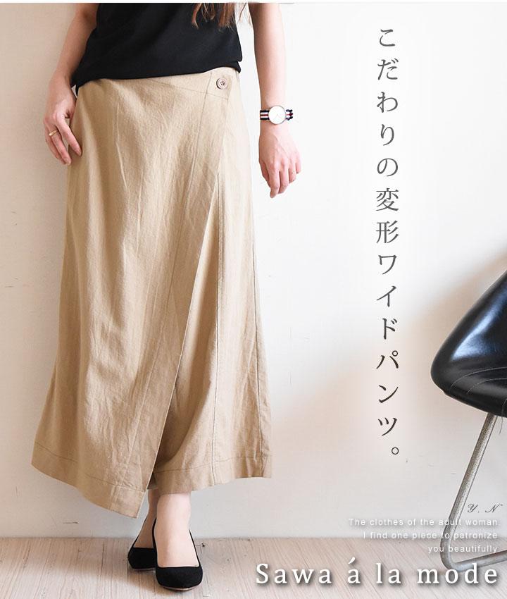 巻きスカート風デザインのロングパンツ【7月15日10時再入荷】