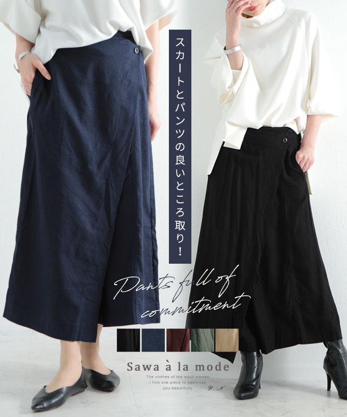 巻きスカート風ゆったりロングパンツ【7月15日12時再入荷】