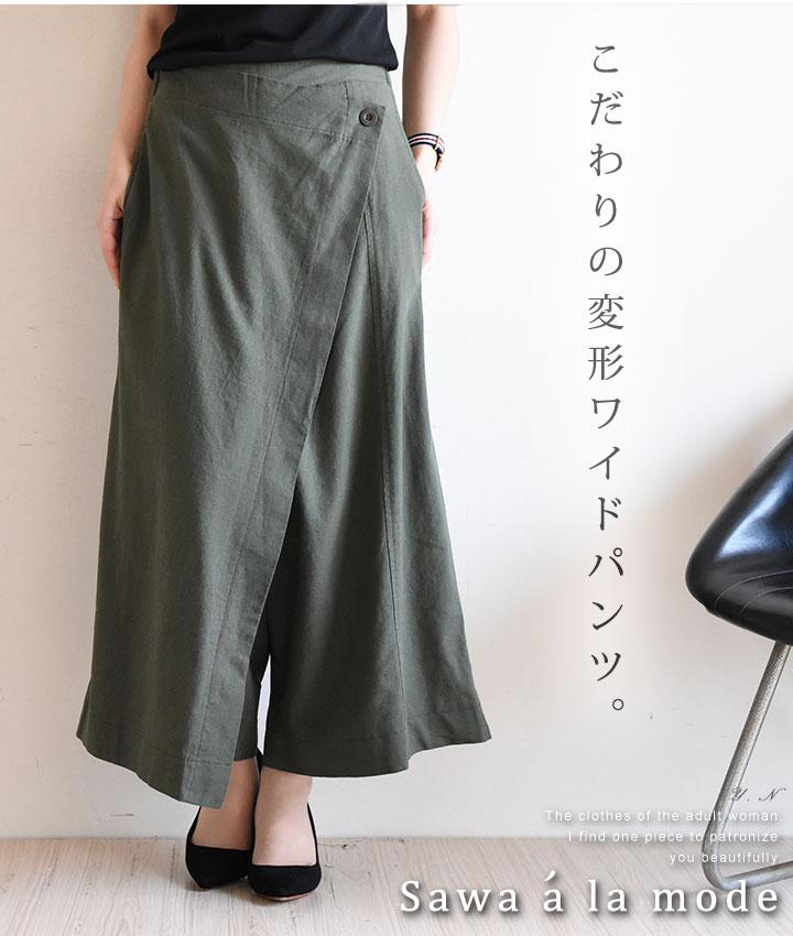 巻きスカート風ゆったりロングパンツ【2月8日10時再入荷】