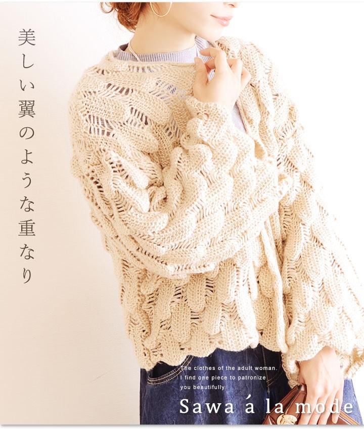 立体透かし編み長袖ニットカーディガン