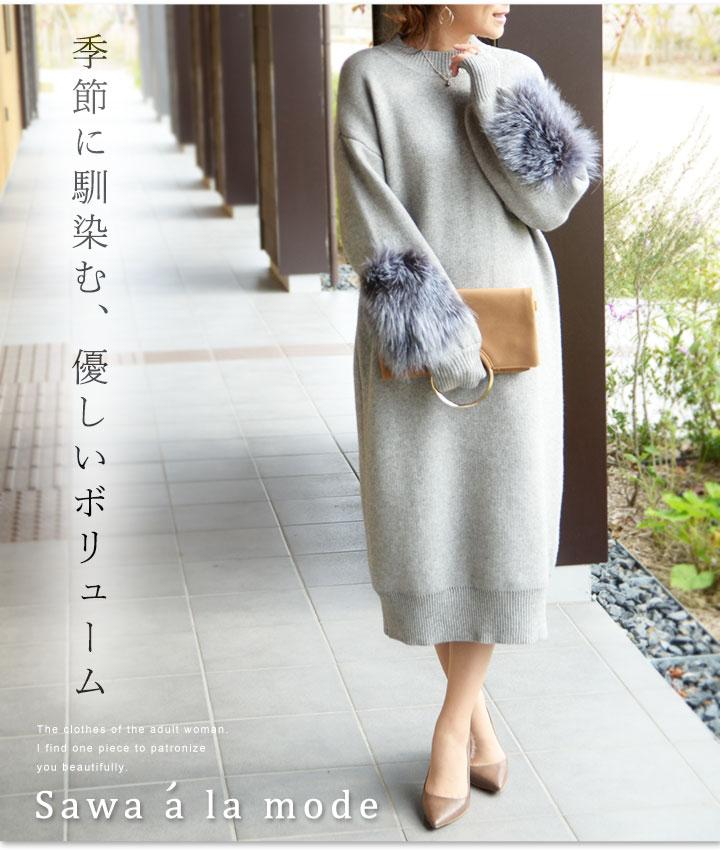 ファー付きぽわん袖ニットロング丈ワンピース【9月12日10時再入荷】