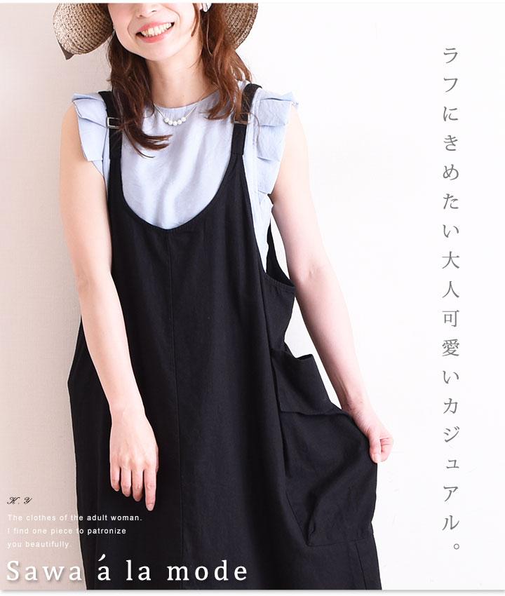ラップデザイン変形サロペットスカート【9月3日10時再入荷】