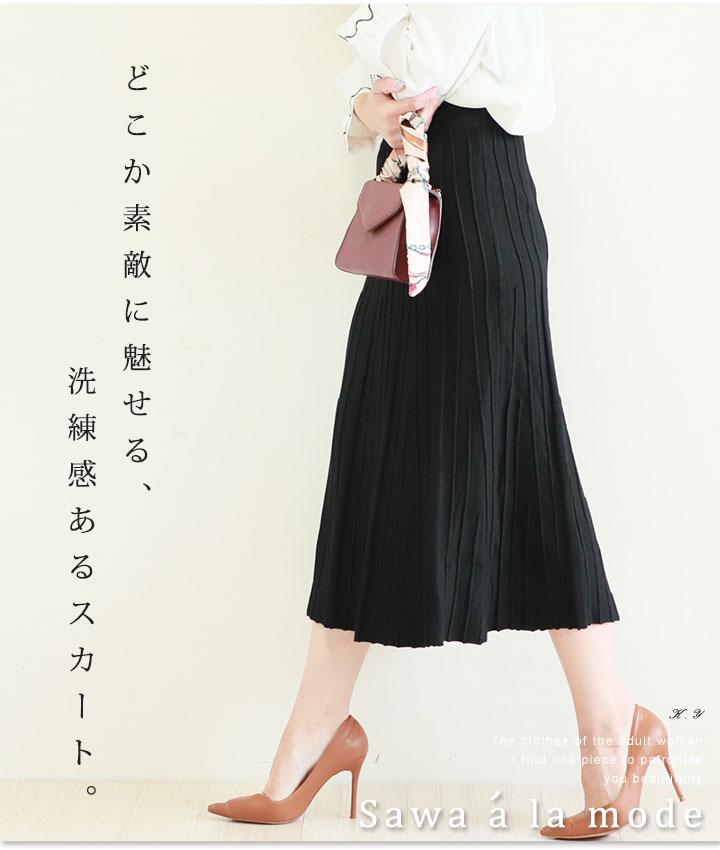 プリーツ風ラインフレアニットスカート