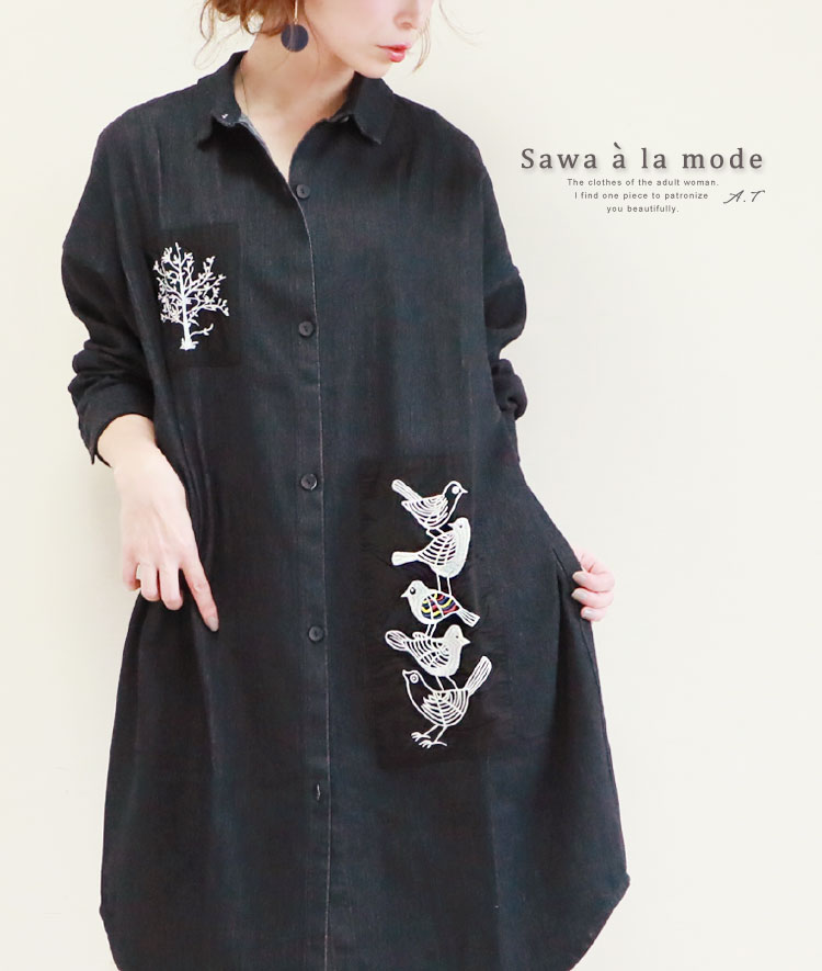 小鳥刺繍デザインデニムロングシャツ