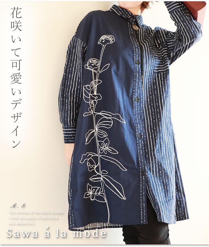 ストライプ切り替えフラワー刺繍ロング丈シャツワンピース【4月3日10時再入荷】