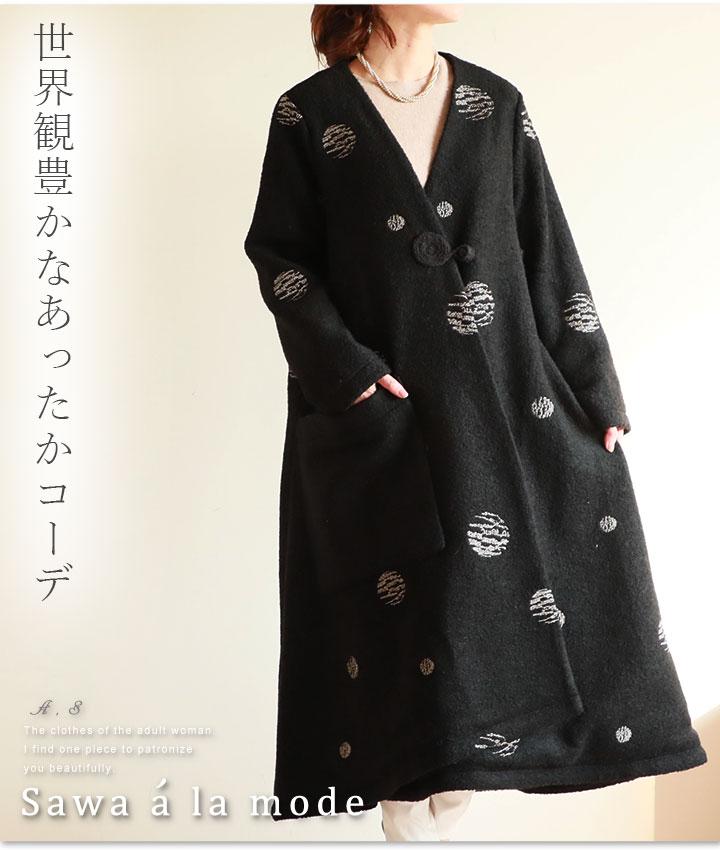 ウールランダムドット柄刺繍Aラインロングコート
