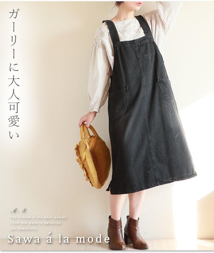 台形ラインが可愛いサロペットスカート