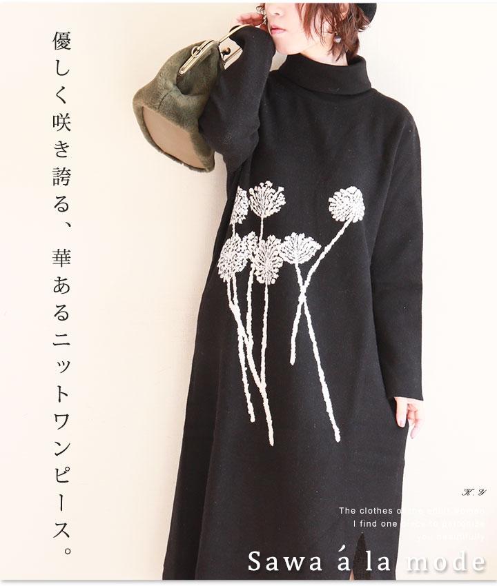フラワー刺繍タートルネックロング丈ワンピース【9月30日10時再入荷】