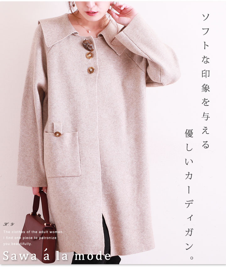 セーラーカラー付きニットロング丈カーディガン【12月9日10時再入荷】