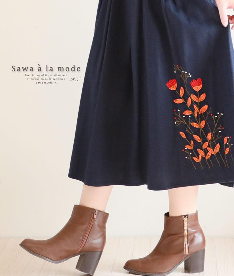 裾刺繍ウエストタックミモレ丈スカート  【11月10日10時再入荷】