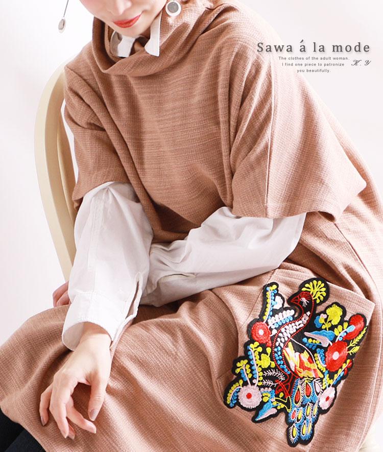 ポケット孔雀刺繍半袖ニットワンピース