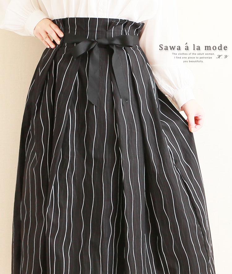 ウエストリボンが可愛いストライプ模様のコットンスカート