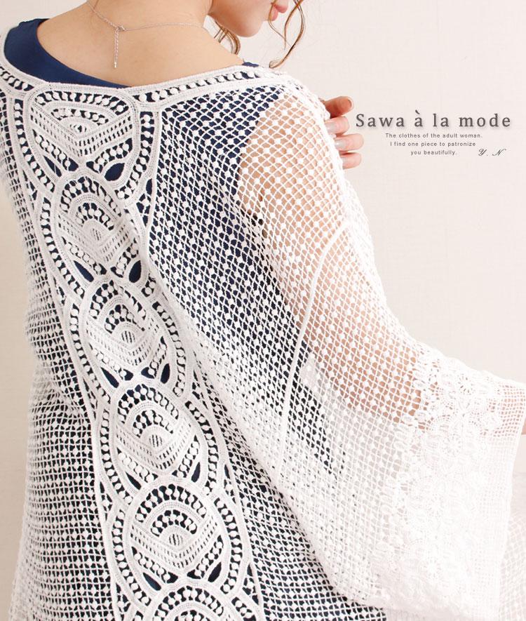 涼感溢れる編みのフレア袖カーディガン