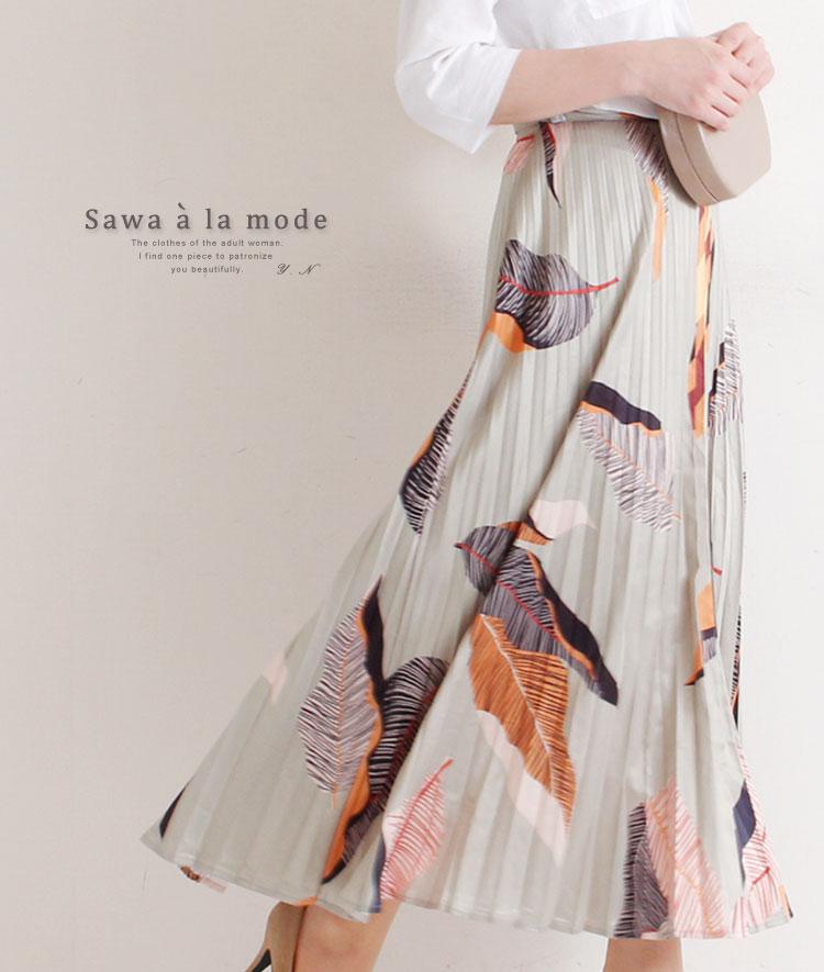 リーフ柄のロングプリーツスカート