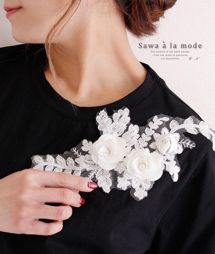 立体的な花刺繍レース付き半袖Tシャツ【4月14日12時再入荷】