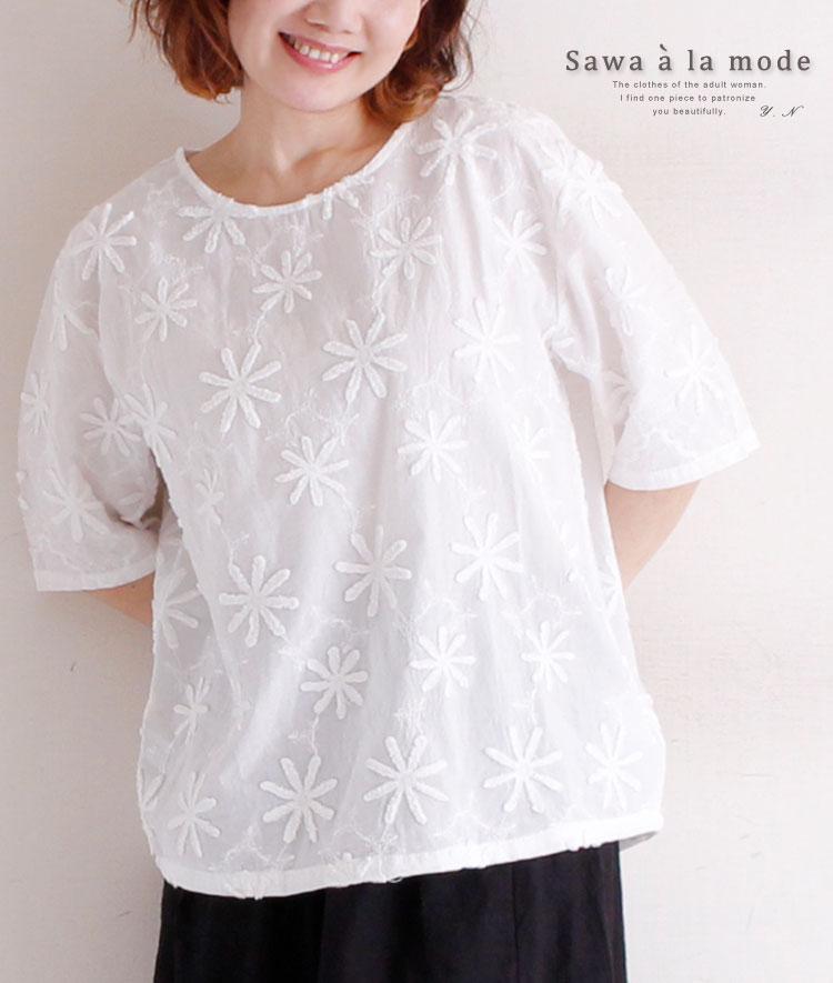 立体的な花刺繍模様のコットントップス