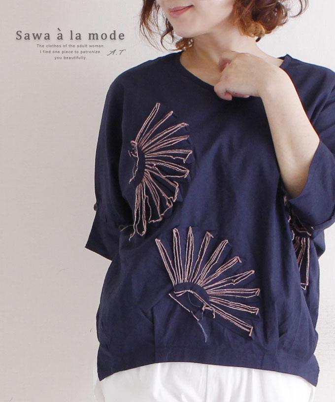 立体的な花刺繍のドルマンスリーブトップス
