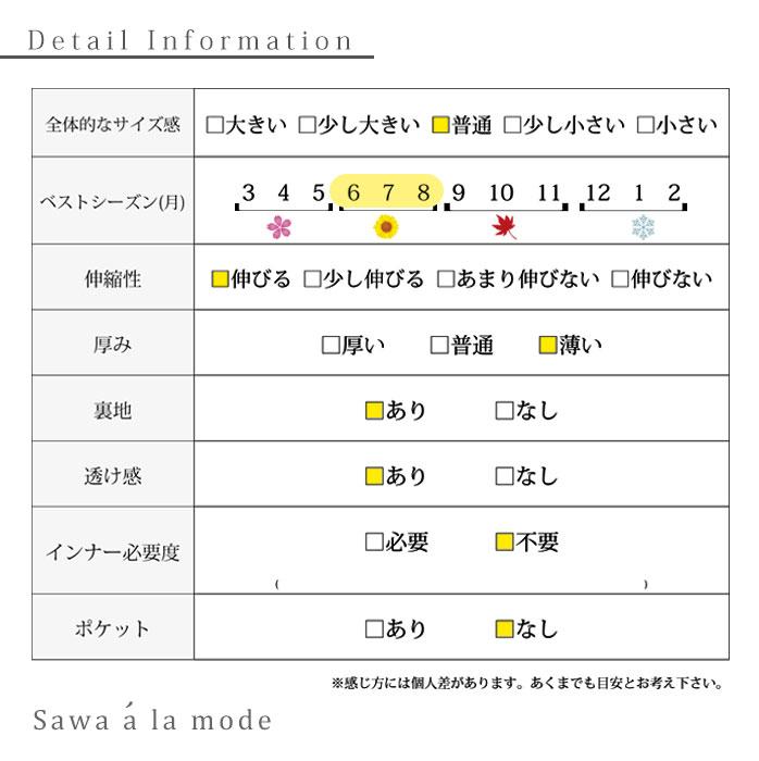 プリーツ切り替えのシースルーワンピース【6月10日8時販売新作】