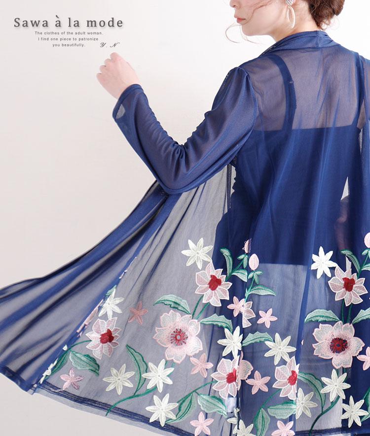 花刺繍あしらうチュールサマーカーディガン【6月22日8時販売新作】