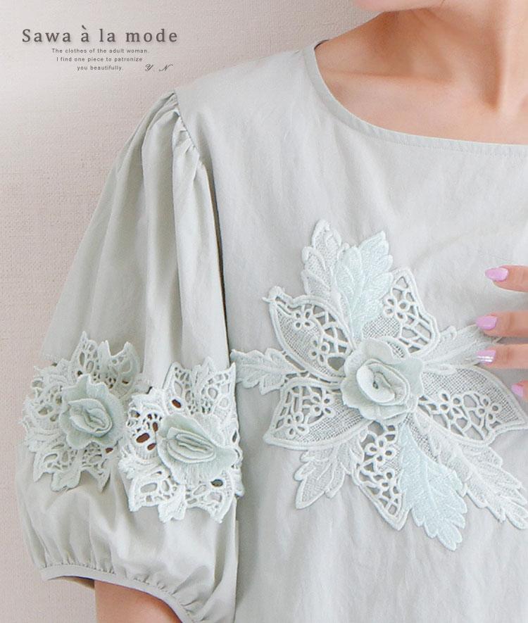 花刺繍レースのぽわん袖コットントップス