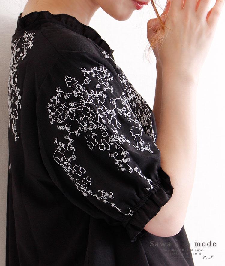 草花刺繍の華やか五分袖トップス【4月5日12時再入荷】