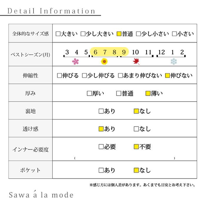 リーフ刺繍付き半袖フリルトップス【7月1日8時販売新作】