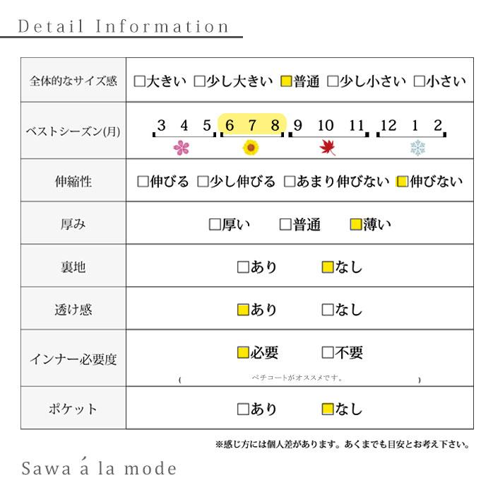 刺繍柄ポイントのリネン混ミモレ丈スカート【7月3日8時販売新作】
