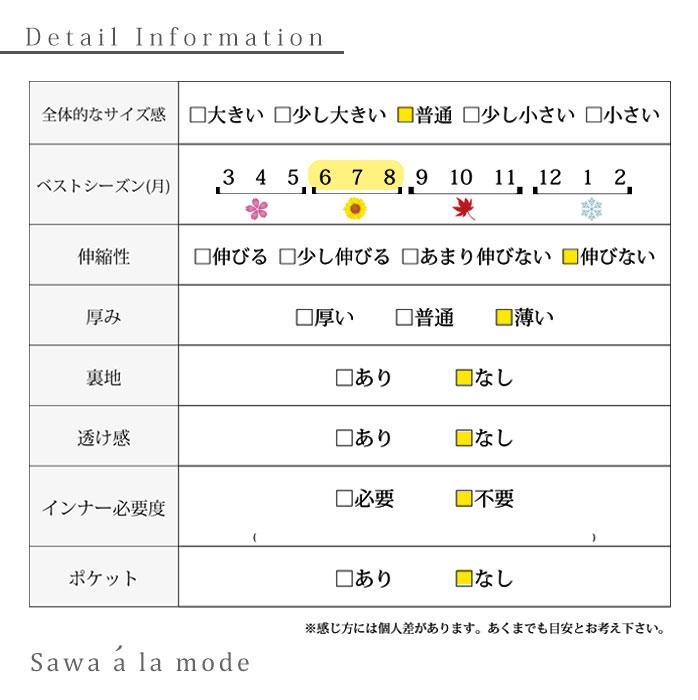 木目のナチュラルプリント柄ドルマンシャツ【7月8日8時販売新作】