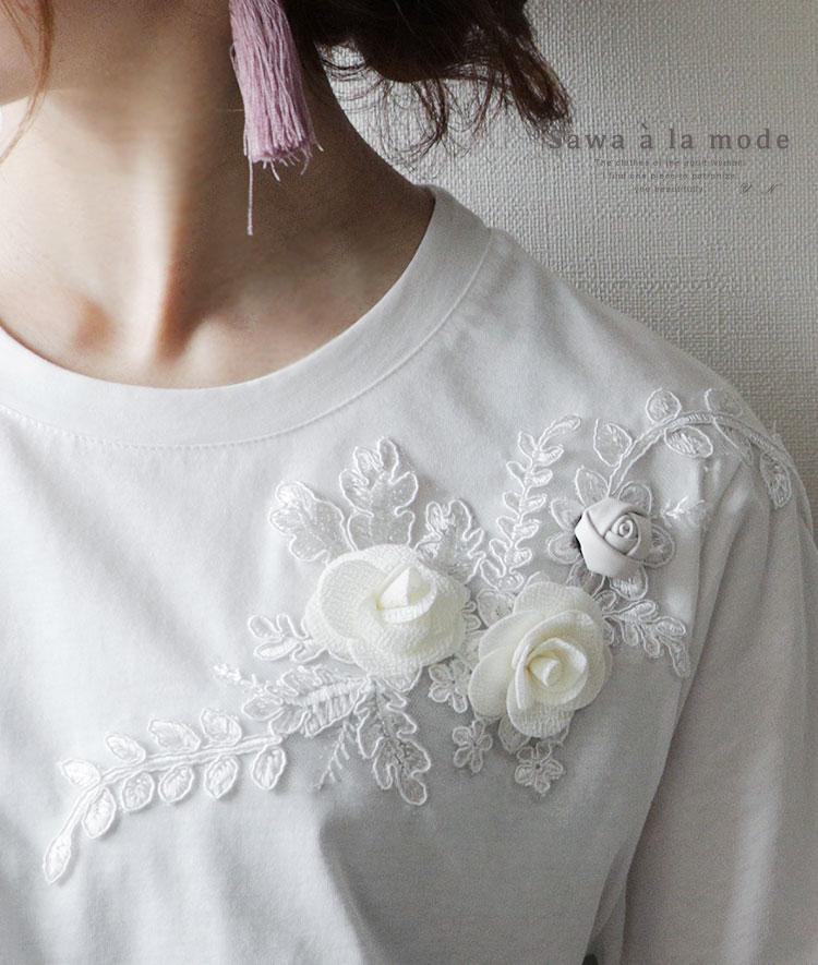 刺繍柄と花コサージュシンプルTシャツ【7月13日8時販売新作】