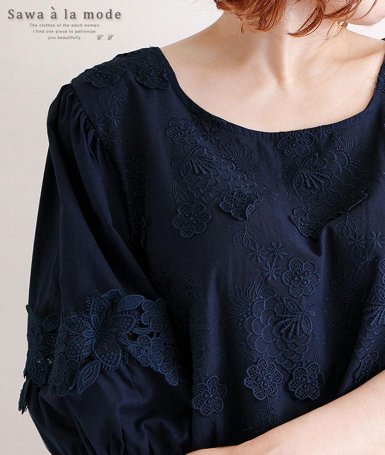 花刺繍レースとスカラップ裾のぽわん袖トップス