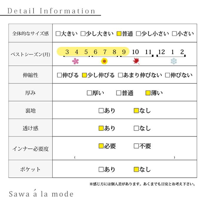 ボタニカル模様透ける薄手カーディガン【7月20日8時販売新作】