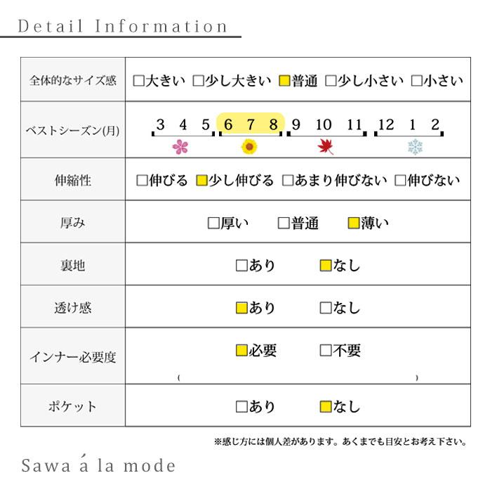 ポイント刺繍柄薄手サマーニットトップス【7月24日8時販売新作】