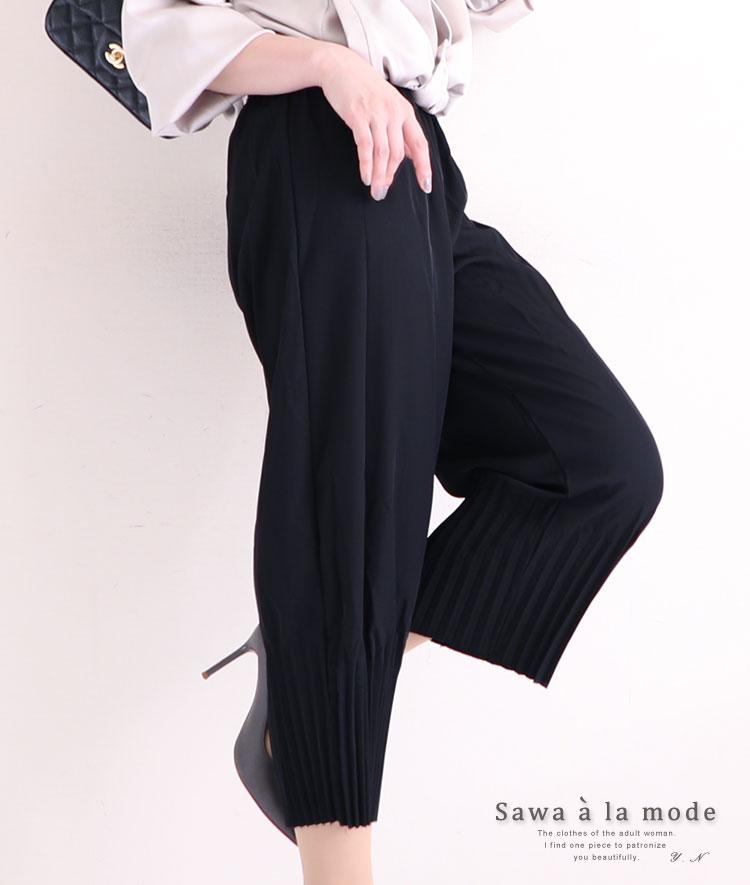 裾プリーツのワイドシルエットロングパンツ