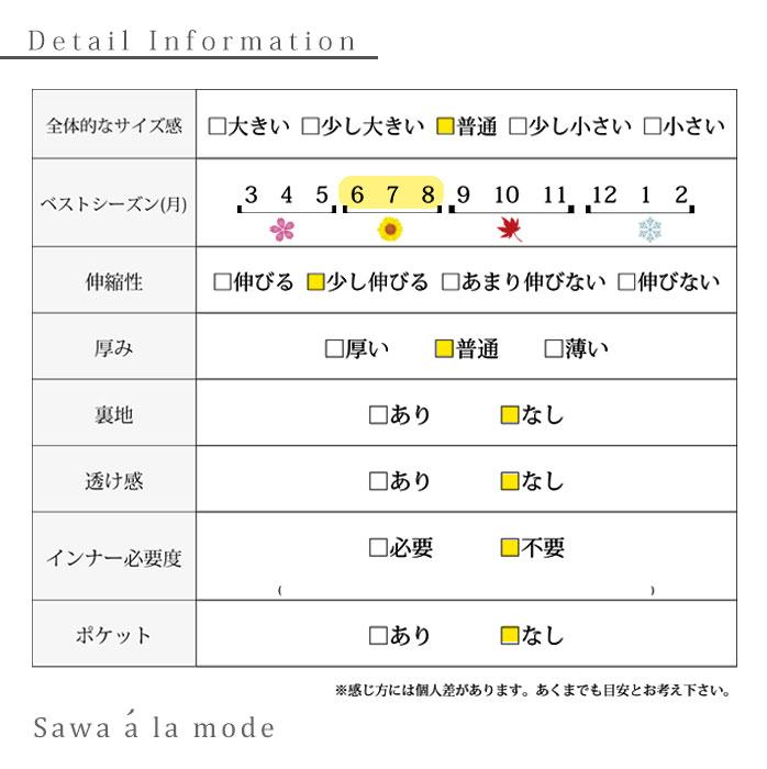 レースの袖コンシャスポイントワイドトップス【8月10日8時販売新作】