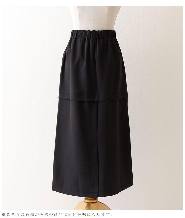 フロントボタン重ねスカート【8月24日8時販売新作】
