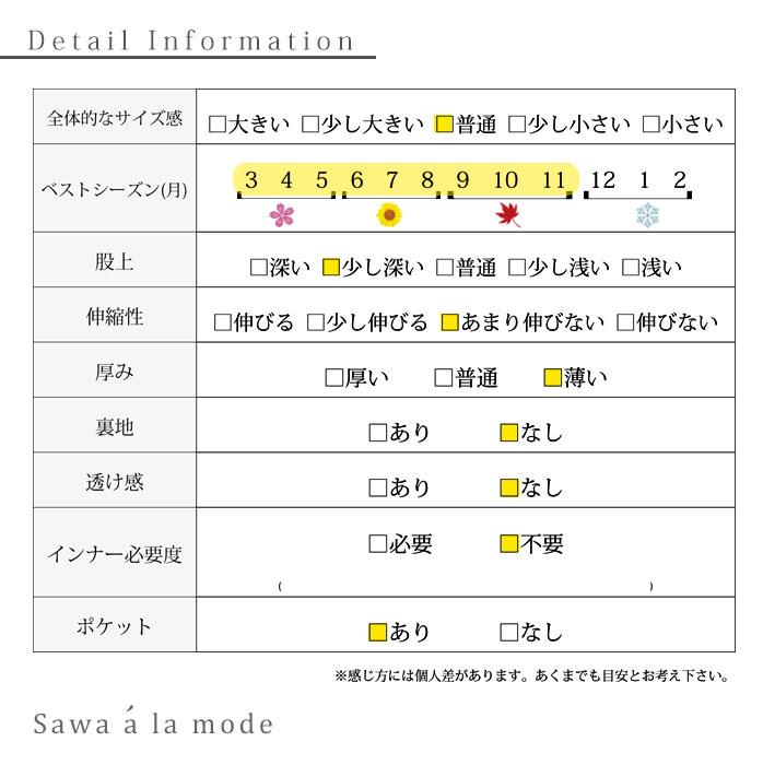 裾刺繍レース付デニムワイドパンツ【8月24日8時販売新作】