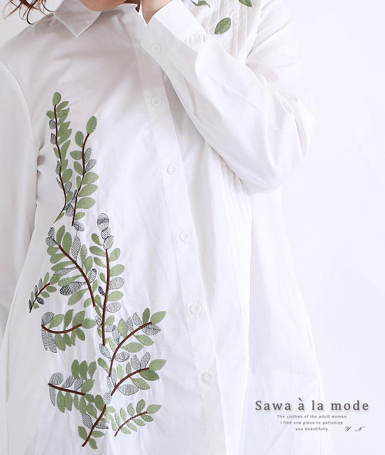 ナチュラルなリーフ刺繍のコットンシャツトップス