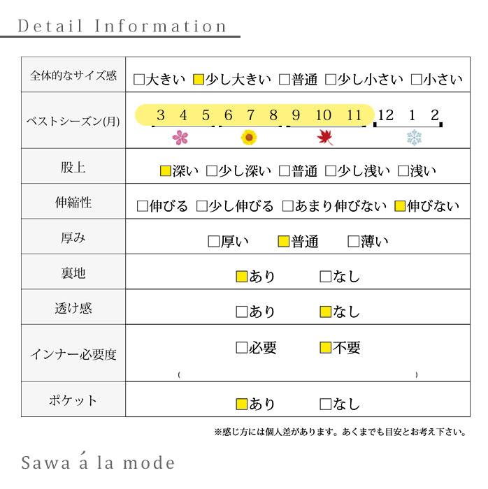 ステッチライン入りロングワイドパンツ【9月2日8時販売新作】