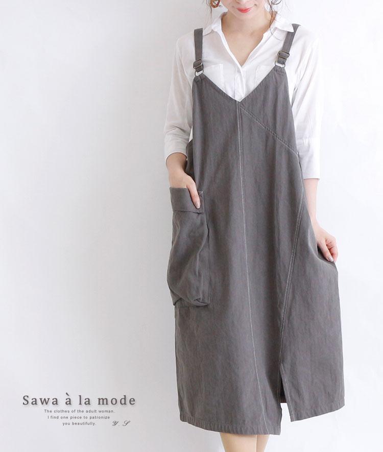 大きなポケット付きサロペットスカート【10月16日10時再入荷】