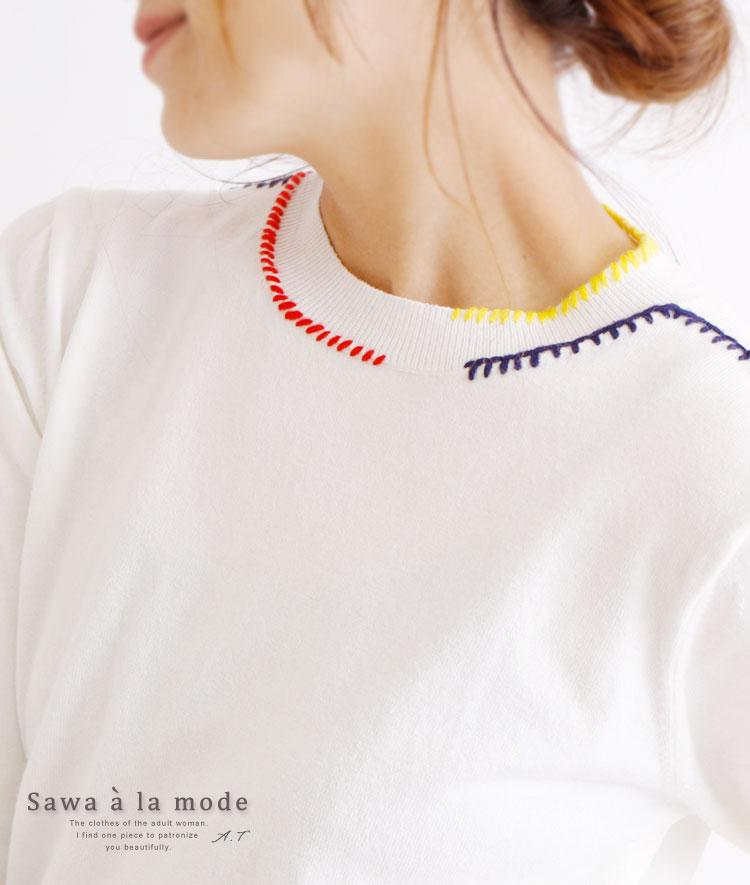 カラフル刺繍付き長袖ニットトップス