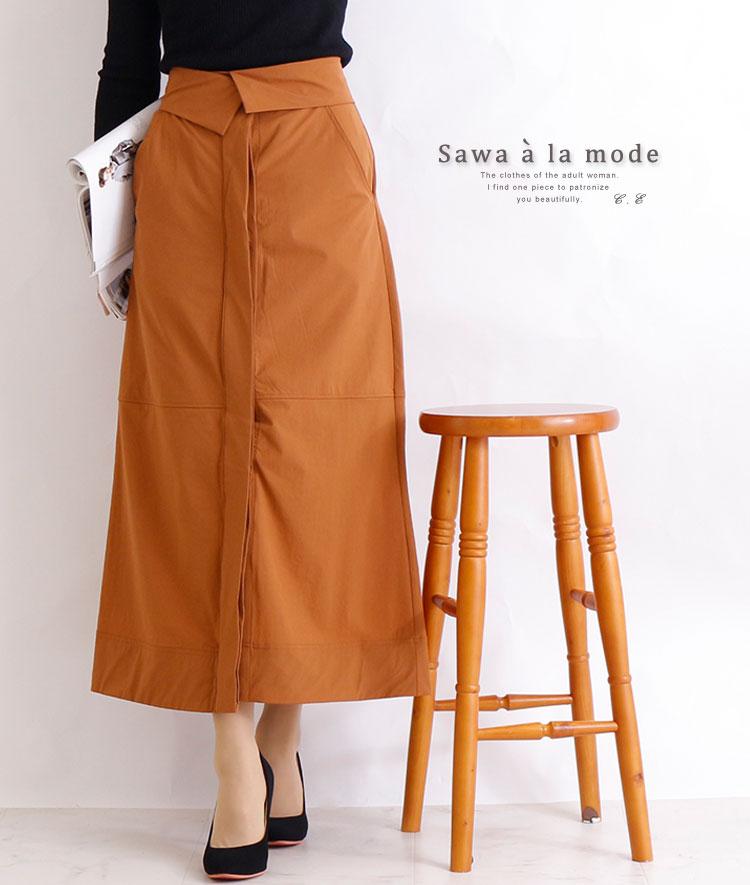 ウエストデザインのAラインロングスカート【11月20日10時再入荷】