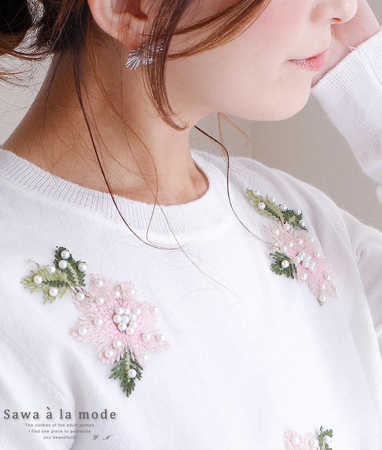フェミニンな花とパール刺繍付きニットトップス
