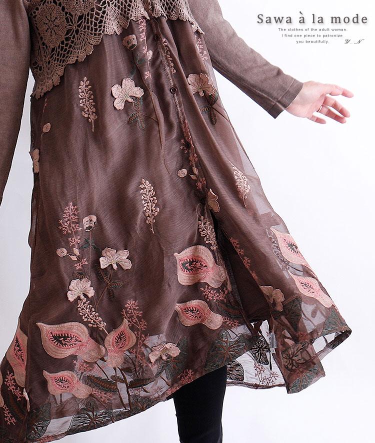 かぎ針編みとボタニカル刺繍のロングカーディガン