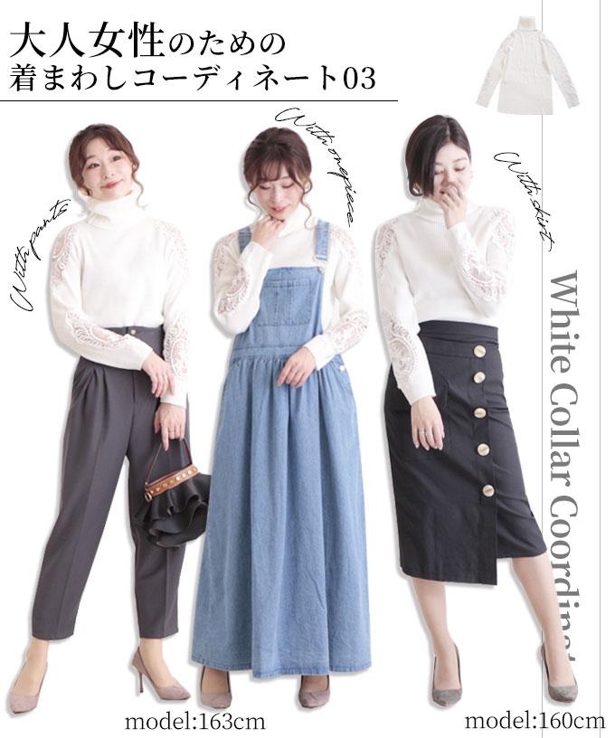 刺繍レース袖のリブタートルニット【10月26日8時販売新作】