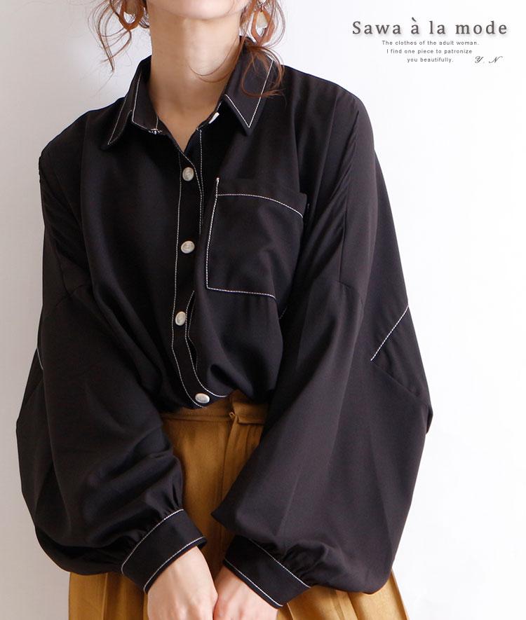 ぽわん袖のゆったりドルマンスリーブシャツ
