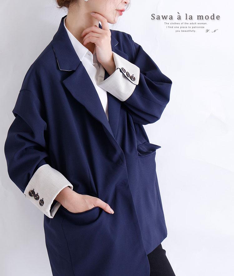 カフスカラー切り替えのテーラードジャケット